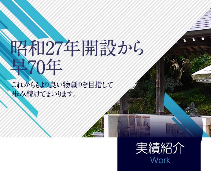 昭和27年開設から早70年 これからもより良い物創りを目指して歩み続けてまいります。